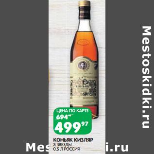 Кизлярский Коньяк Купить В Уфе Минске