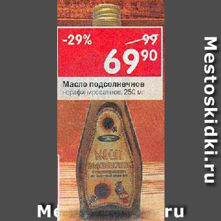 Акция - Масло подсолнечное СЛОБОДА