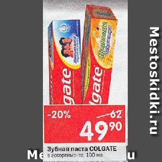 Акция - Зубная паста Colgate
