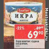 Магазин:Перекрёсток,Скидка:Икра минтая/судака Gold Fish