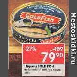 Скидка: Шпроты Gold Fish