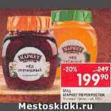 Мед таежный/гречишный Маркет Перекресток, Вес: 550 г