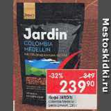 Скидка: Кофе Jardin