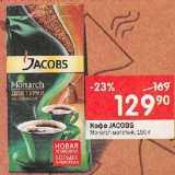 Скидка: Кофе Jacobs Monarch