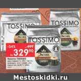 Скидка: Напиток кофе Tassimo