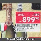 Скидка: Вино игристое Martini