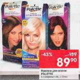 Скидка: Краска для волос Palette
