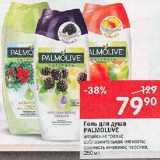 Магазин:Перекрёсток,Скидка:Гель для душа Palmolive