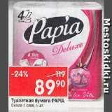 Скидка: Туалетная бумага Papia