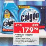 Скидка: Чистящее средство Calgon