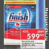 Скидка: Средство для посудомоечных машин Finish