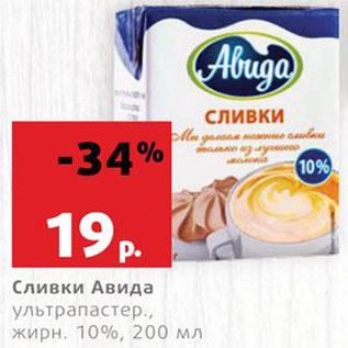 Акция - Сливки Авида