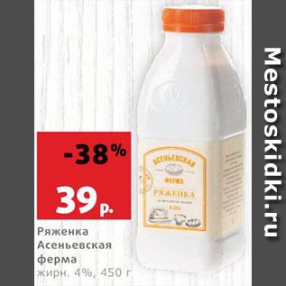 Акция - Ряженка Асеньевская ферма