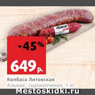 Акция - Колбаса Литовская