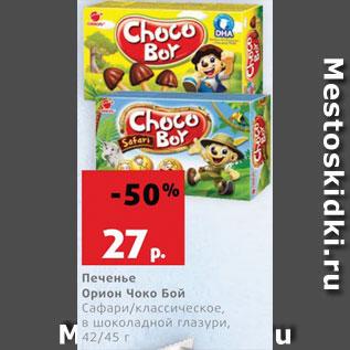 Акция - Печенье  Орион Чоко Бой