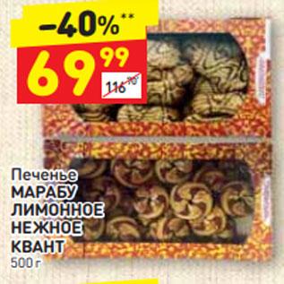 Акция - Печенье  МАРАБУ  ЛИМОННОЕ НЕЖНОЕ  КВАНТ 500 г