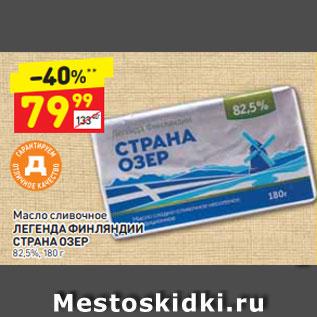 Акция - Масло сливочное ЛЕГЕНДА ФИНЛЯНДИИ СТРАНА ОЗЕР 82,5%