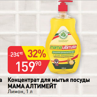 Акция - Концентрат для мытья посуды МАМА АЛТИМЕЙТ Лимон