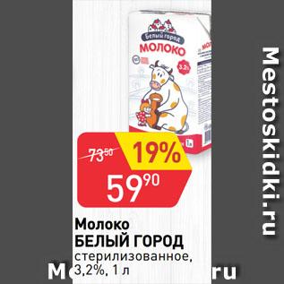 Акция - Молоко  БЕЛЫЙ ГОРОД  стерилизованное,  3,2%