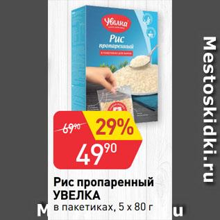 Акция - Рис пропаренный  УВЕЛКА  в пакетиках