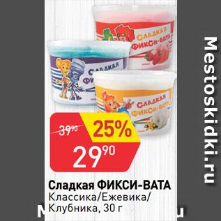 Акция - Сладкая ФИКСИ-ВАТА  Классика/Ежевика/  Клубника