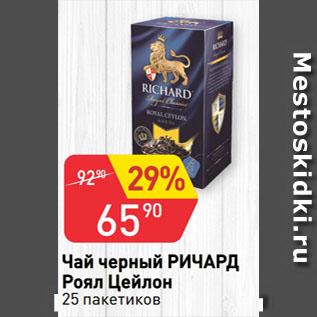Акция - Чай черный РИЧАРД  Роял Цейлон