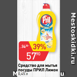 Акция - Средство для мытья посуды ПРИЛ Лимон