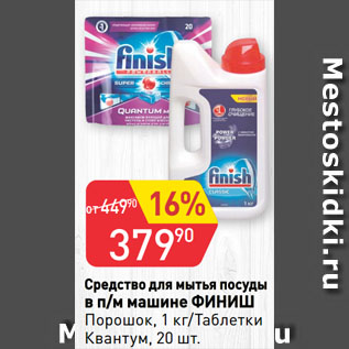 Акция - Средство для мытья посуды  в п/м машине ФИНИШ