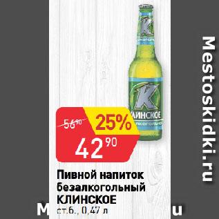 Акция - Пивной напиток  безалкогольный  КЛИНСКОЕ