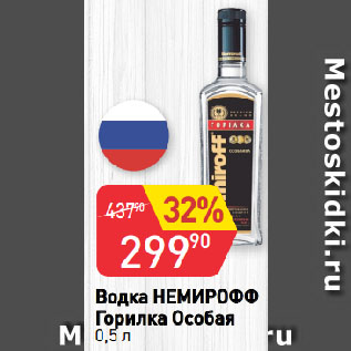 Акция - Водка НЕМИРОФФ Горилка Особая