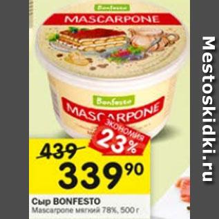 Акция - Сыр BONFESTO Mascarpone мягкий 78%, 500 г