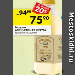 Акция - Молоко Асеньевская Ферма 4%
