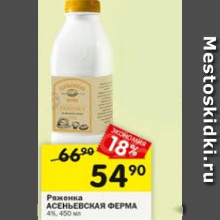 Акция - Ряженка Асеньевская Ферма 4%