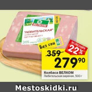 Акция - Колбаса Велком