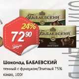Скидка: Шоколад БАБАЕВСКИЙ темный с фундуком/Элитный 75% какао