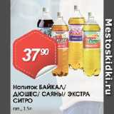 Магазин:Авоська,Скидка:Напиток БАЙКАЛ/САЯНЫ/ДЮШЕС/ЭКСТРА СИТРО