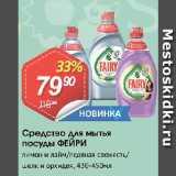 Магазин:Авоська,Скидка:Средство для мытья посуды ФЕЙРИ