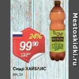 Магазин:Авоська,Скидка:Сидр ХАЙБЛИС