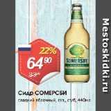 Магазин:Авоська,Скидка:Сидр СОМЕРСБИ