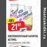 Магазин:Верный,Скидка:КИСЛОМОЛОЧНЫЙ НАПИТОК ACTIMEL в ассортименте*, 2,5%, 100 г