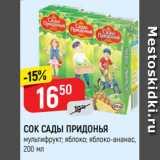 Магазин:Верный,Скидка:СОК САДЫ ПРИДОНЬЯ мультифрукт; яблоко; яблоко-ананас, 200 мл