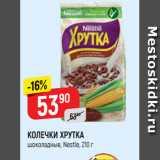 Верный Акции - КОЛЕЧКИ ХРУТКА шоколадные, Nestle, 210 г