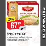 Магазин:Верный,Скидка:ЗРАЗЫ КУРИНЫЕ* с рисом под грибным соусом, Российская Корона, 300 г