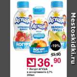 Магазин:Оливье,Скидка:Йогурт АГУША 2,7%