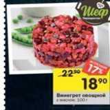 Магазин:Перекрёсток,Скидка:Винегрот овощной