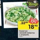 Магазин:Перекрёсток,Скидка:Салат из свежей капусты c orypuom