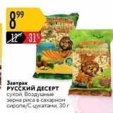 Магазин:Карусель,Скидка:Завтрак РУССКИЙ ДЕСЕРТ