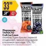 Магазин:Карусель,Скидка:Мороженое ТАЛОСТО