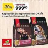 Магазин:Окей,Скидка:Корм сухой для взрослых собак ОКЕЙ