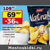 Да! Акции - Картофельные чипсы Naturals, 100 г - классические с солью - с пармезаном